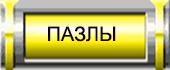 12-����� (170x70, 9Kb)