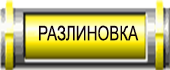 19---���������� (170x70, 11Kb)