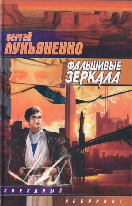 Лукьяненко С._Глубина_2 Фальшивые зеркала (448x700, 218Kb)