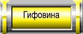 4-�������� (170x70, 11Kb)