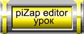 27--piZap-editor-���� (170x70, 13Kb)