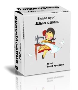 6 видео уроков и дополняющую курс PDF книжку  совершенно бесплатно/5051374_box (261x300, 35Kb)