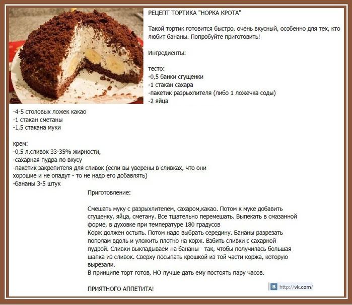 Рецепт торт норка крота с фото