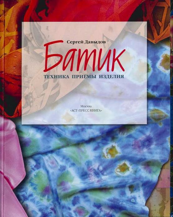 SD-Batik002 (556x700, 418Kb)