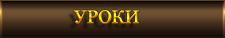 3040753_YROKI (225x38, 6Kb)