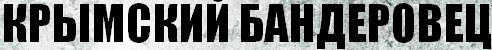 2285933_logo_KRIMskii_banderovec_1_ (492x50, 22Kb)