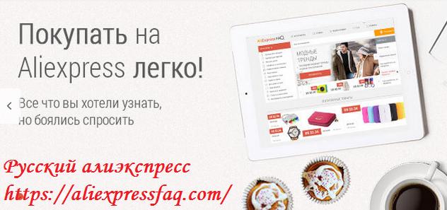5283370_rysskii_aliekspress (632x297, 253Kb)