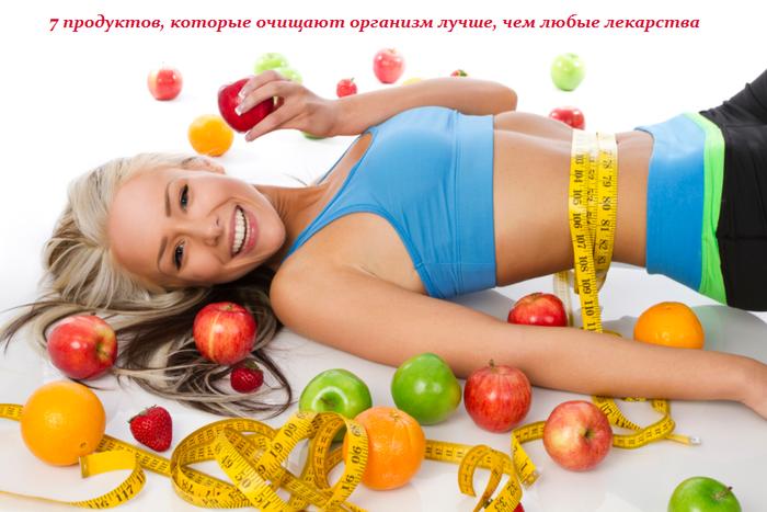 2749438_7_prodyktov_kotorie_ochishaut_organizm_lychshe_chem_lubie_lekarstva (700x467, 407Kb)