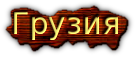 грузия2 (135x57, 12Kb)