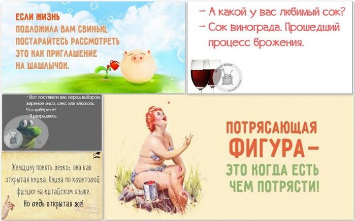 5672049_1434307878_frazki (700x437, 74Kb)
