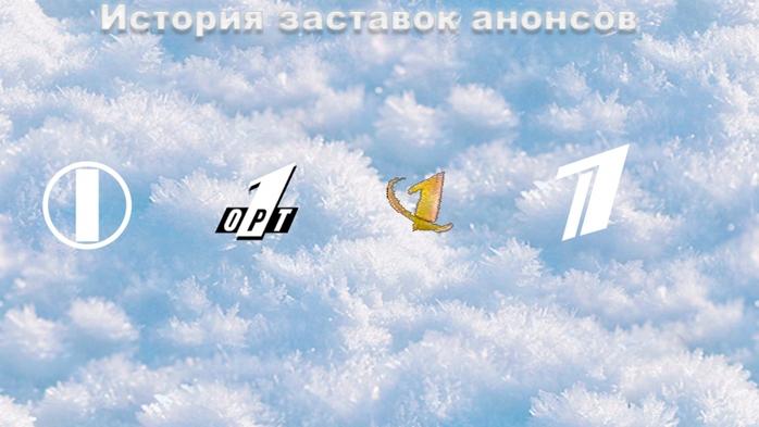 История Первого канала. О компании
