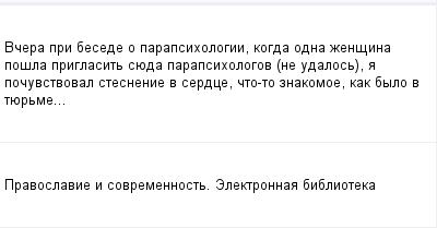 mail_98520304_Vcera-pri-besede-o-parapsihologii-kogda-odna-zensina-posla-priglasit-sueda-parapsihologov-ne-udalos-a-pocuvstvoval-stesnenie-v-serdce-cto-to-znakomoe-kak-bylo-v-tuerme... (400x209, 6Kb)
