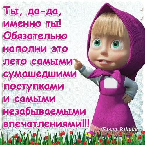 l_5131-otkritki-Otkritka-kartinka-1-iyunya-perviy-den-leta-perviy-letniy-den-pozdravlenie-leto-prikol-Masha-iz-multika (500x500, 323Kb)