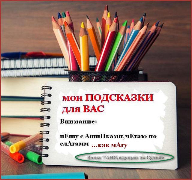 4026647_ShABLON_karandashi_640h600_tekst1 (640x600, 66Kb)
