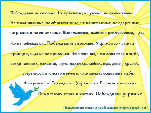 http://img0.liveinternet.ru/images/attach/d/0/129/701/129701708_Upryamstvo.jpg