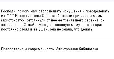 mail_98538459_Gospodi-pomogi-nam-raspoznavat-iskusenia-i-preodolevat-ih---_-_-_---V-pervye-gody-Sovetskoj-vlasti-pri-areste-mamy-aristokratki-ottolknuli-ot-nee-ee-trehletnego-rebenka-on-zakrical_---_ (400x209, 8Kb)