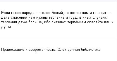 mail_98547088_Esli-golos-naroda-_-golos-Bozij-to-vot-on-nam-i-govorit_-v-dele-spasenia-nam-nuzny-terpenie-i-trud-v-inyh-slucaah-terpenia-daze-bolse-ibo-skazano_-terpeniem-spasajte-vasi-dusi. (400x209, 6Kb)