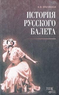 Vera_Krasovskaya__Istoriya_russkogo_baleta (200x319, 43Kb)