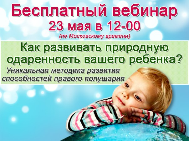Одаренность ребенка (604x453, 321Kb)