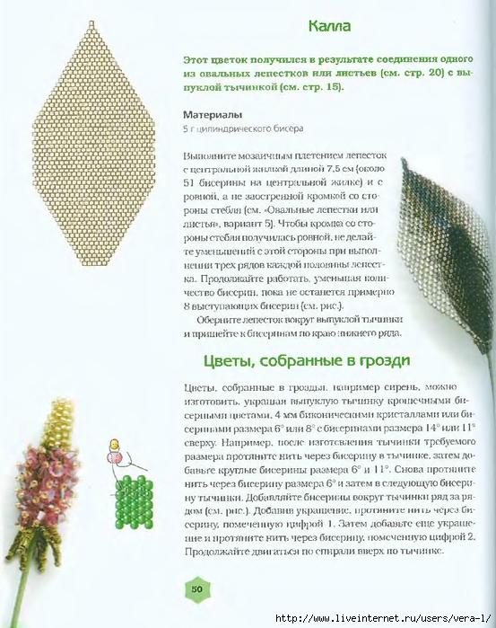 Каллы из бисера мозаичное плетение мастер класс с пошаговым