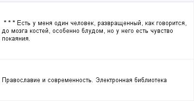 mail_98566980_-_-_---Est-u-mena-odin-celovek-razvrasennyj-kak-govoritsa-do-mozga-kostej-osobenno-bludom-no-u-nego-est-cuvstvo-pokaania. (400x209, 5Kb)