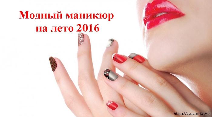 2835299_modnii_manikur_na_leto_2016 (700x388, 139Kb)