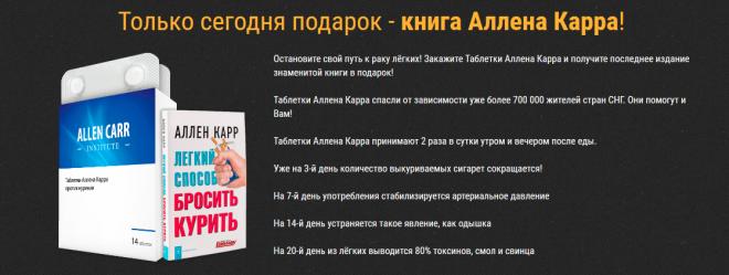 Таблетки против курения Аллена Карра