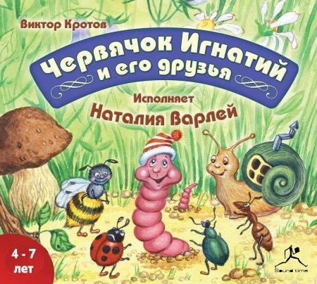 4439971_Chervyachok_Ignatii_i_ego_dryzya (450x404, 68Kb)