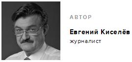 2285933_Kiselyov_Evgenii_Eho_Moskvi (269x127, 15Kb)