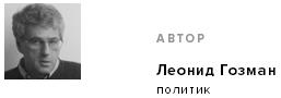 2285933_Gozman_Leonid (257x90, 6Kb)