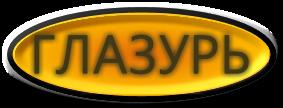 5462122_GOAZYR__cooltext184927963294411_1_ (283x108, 43Kb)