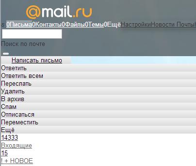 Почта Mail.ru 24 мая 2016 (404x343, 38Kb)
