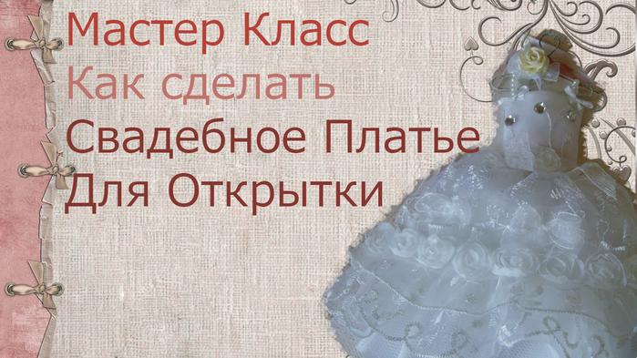 Kak sdelat'-Svadebnoe-Plat'e-dlya-Otkrytki (700x393, 311Kb)
