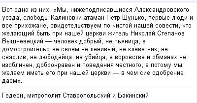 mail_98584434_Vot-odno-iz-nih_-_My-nizepodpisavsiesa-Aleksandrovskogo-uezda-slobody-Kalinovki-ataman-Petr-Sunko-pervye-luedi-i-vse-prihozane-svidetelstvuem-po-cistoj-nasej-sovesti-cto-zelauesij-byt-p (400x209, 11Kb)