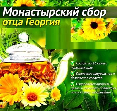 5177462_sbortravotcageorgiya (400x379, 57Kb)