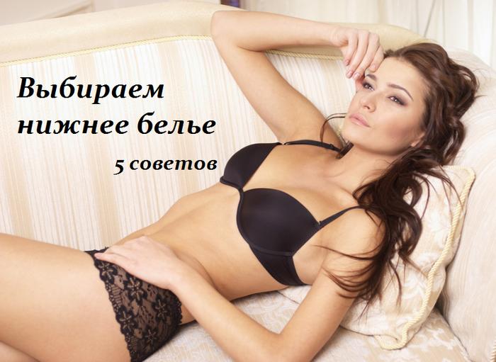 2749438_Vibiraem_nijnee_bele__5_sovetov (700x511, 488Kb)