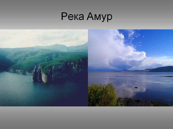 0010-010-Reka-Amur (700x525, 32Kb)