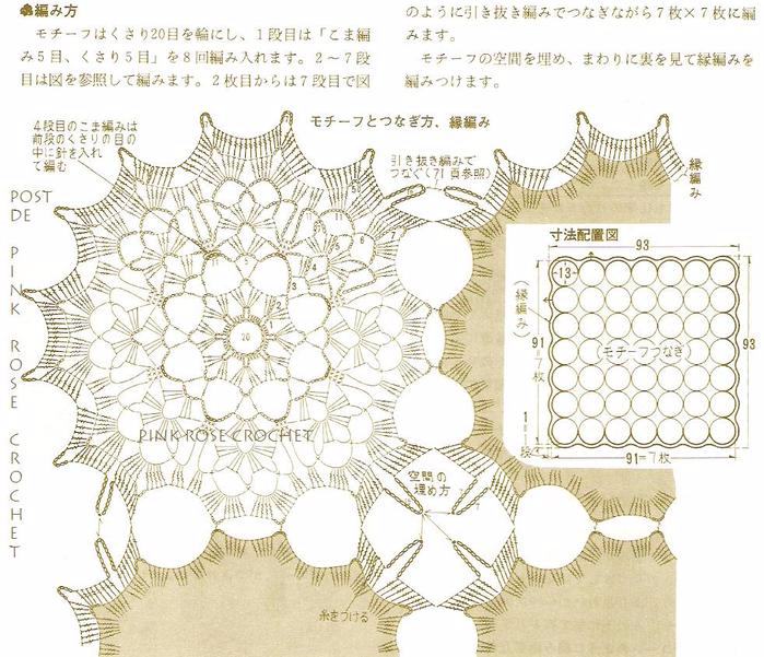 88631862_large_Toalha_de_Croche__Gr_PRose_Crochet (699x601, 414Kb)
