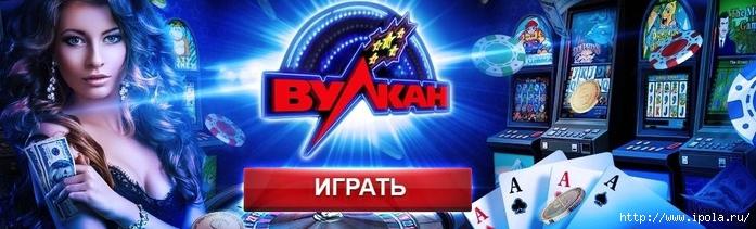 """alt=""""Свежие турниры в казино Вулкан""""/2835299_VYLKAN_IGRAT (700x211, 160Kb)"""