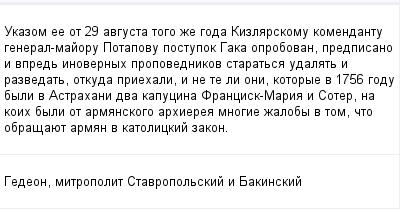mail_98603708_Ukazom-ee-ot-29-avgusta-togo-ze-goda-Kizlarskomu-komendantu-general-majoru-Potapovu-postupok-Gaka-oprobovan-predpisano-i-vpred-inovernyh-propovednikov-staratsa-udalat-i-razvedat-otkuda- (400x209, 10Kb)