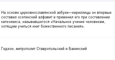 mail_98605319_Na-osnove-cerkovnoslavanskoj-azbuki_kirillicy-on-vpervye-sostavil-osetinskij-alfavit-i-primenil-ego-pri-sostavlenii-katehizisa-nazyvavsegosa-_Nacalnoe-ucenie-celovekam-hotasim-ucitsa-kn (400x209, 6Kb)