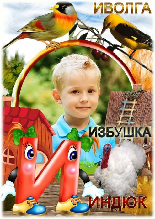 5560259_Bykva_I (494x700, 300Kb)