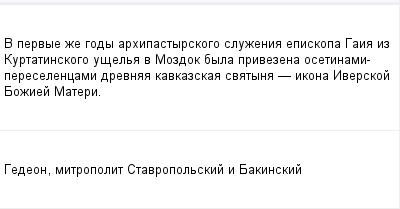 mail_98605447_V-pervye-ze-gody-arhipastyrskogo-sluzenia-episkopa-Gaia-iz-Kurtatinskogo-usela-v-Mozdok-byla-privezena-osetinami-pereselencami-drevnaa-kavkazskaa-svatyna-_-ikona-Iverskoj-Boziej-Materi. (400x209, 6Kb)