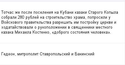 mail_98613356_Totcas-ze-posle-poselenia-na-Kubani-kazaki-Starogo-Kopyla-sobrali-280-rublej-na-stroitelstvo-hrama-poprosili-u-Vojskovogo-pravitelstva-razresit-im-postrojku-cerkvi-i-hodatajstvovali-o-r (400x209, 8Kb)