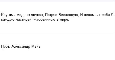 mail_98614169_Krugami-mednyh-zvukov---Potras-Vselennuue_---I-vspomnil-seba---A-kazdoue-casticej---Rasseannoue-v-mire. (400x209, 4Kb)