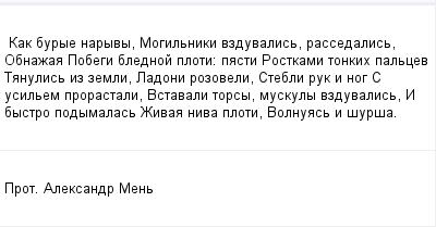 mail_98616546_Kak-burye-naryvy---Mogilniki-vzduvalis-rassedalis---Obnazaa---Pobegi-blednoj-ploti_-pasti---Rostkami-tonkih-palcev---Tanulis-iz-zemli---Ladoni-rozoveli---Stebli-ruk-i-nog---S-usilem-pro (400x209, 8Kb)