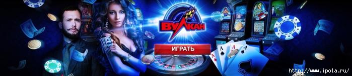 """alt=""""Лучшие игровые автоматы легендарного казино Вулкан!!/2835299_VYLKAN_IGRAT (700x152, 108Kb)"""