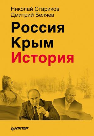 геополитика россии екатерина великая: