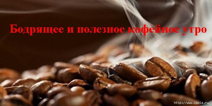 2835299_Bodryashee_i_poleznoe_kofeinoe_ytro (700x350, 122Kb)