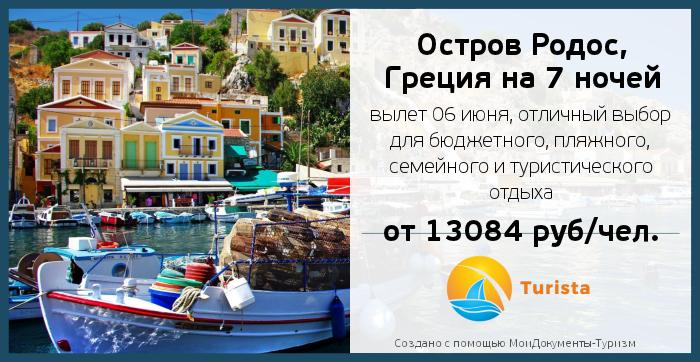 Горящий тур на остров Родос, Греция/5551035_greecerodos (700x362, 398Kb)